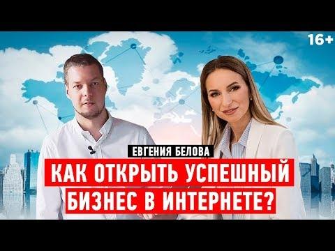 Евгения Белова. Как открыть интернет-магазин и вести бизнес через интернет // Как выбрать нишу 16+