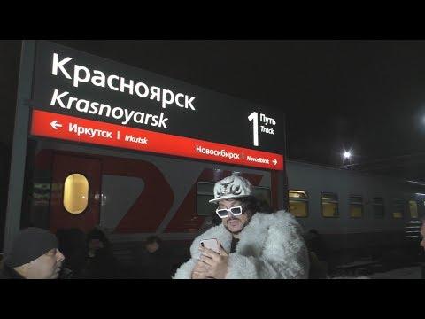 ФИЛИПП КИРКОРОВ ПО ШПАЛАМ ИЗ НОВОСИБИРСКА В КРАСНОЯРСК