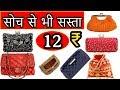 Ladies Purse Wholesale market !! लेडीज पर्स का मार्किट !! Sadar Bazar Delhi !! Bridal Purse