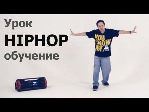 Обучение уличным танцам: Hip-Hop, House, Dancehall в