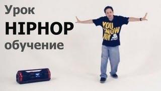 Связка 2 по хип-хопу для начинающих. Обучение танцам hip hop!