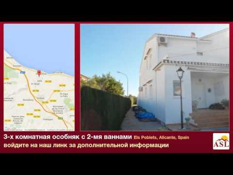 3-х комнатная особняк с 2-мя ваннами в Els Poblets, Alicante