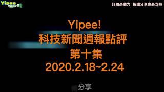 YIPEE 科技新聞週報點評 第十集 2020 0218~0224