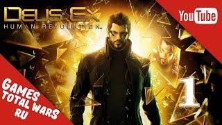 Прохождение Deus Ex Human Revolution  Пролог 1 Группа ВК httpvkcomgamestotalwarsyoutube Deus Ex Human Revolution  компьютерная игра в