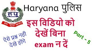 Haryana Police Unique Questions - Haryana Police Current GK for Sub Inspector & Constable - Part 5