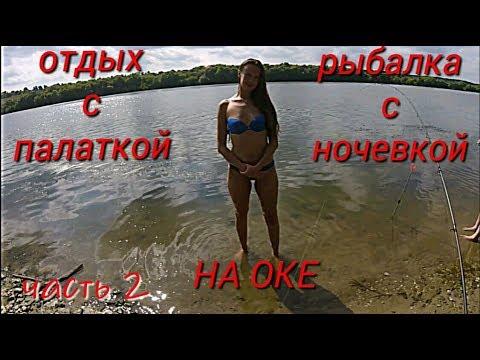 РЫБАЛКА С НОЧЕВКОЙ и ОТДЫХ в ПАЛАТКЕ на реке ОКЕ. часть 2