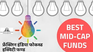 Franklin India Focused Equity Fund | फ्रेंक्लिन इंडिया फोकस्ड इक्विटी फण्ड