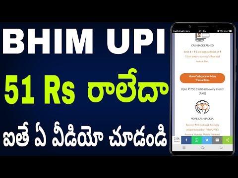 why we not getting 51rs cash back on bhim upi // get cash back assure on bhim upi