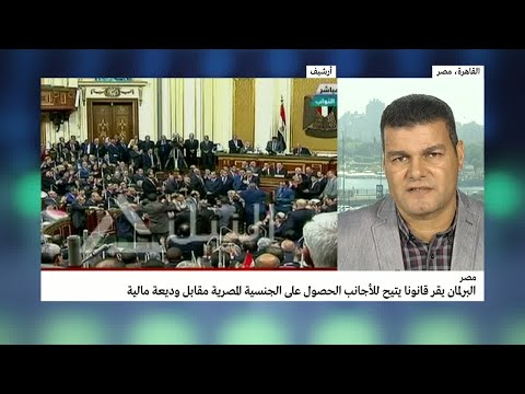 مصر تقر منح الجنسية للأجانب مقابل وديعة مصرفية  - نشر قبل 2 ساعة