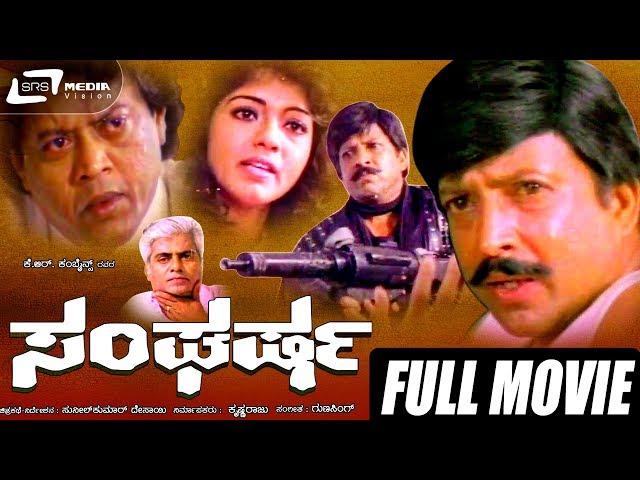 Sangharsha -- ಸಂಘರ್ಷ |Kannada Full HD Movie|FEAT. Vishnuvardhan,Geetha