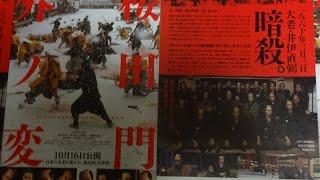 桜田門外ノ変 A 2010 映画チラシ 2010年10月16日公開 シェアOK お気軽に...