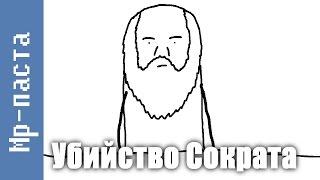 Mr-паста - Убийство Сократа