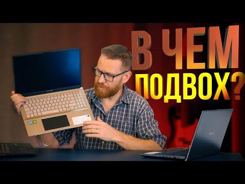 Выбор ноутбука для работы #2 Asus 2 модели Vivobook.