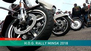 H.O.G. Rally Minsk закрыл мотосезон: как это было