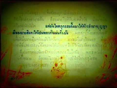 พลิกตำนานสยาม พระราชประวัติสมเด็จพระเจ้าตากสินมหาราช Force8949