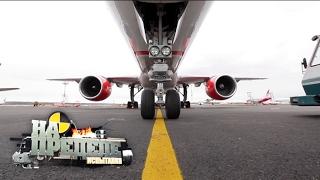 На пределе  Испытания  Авиация
