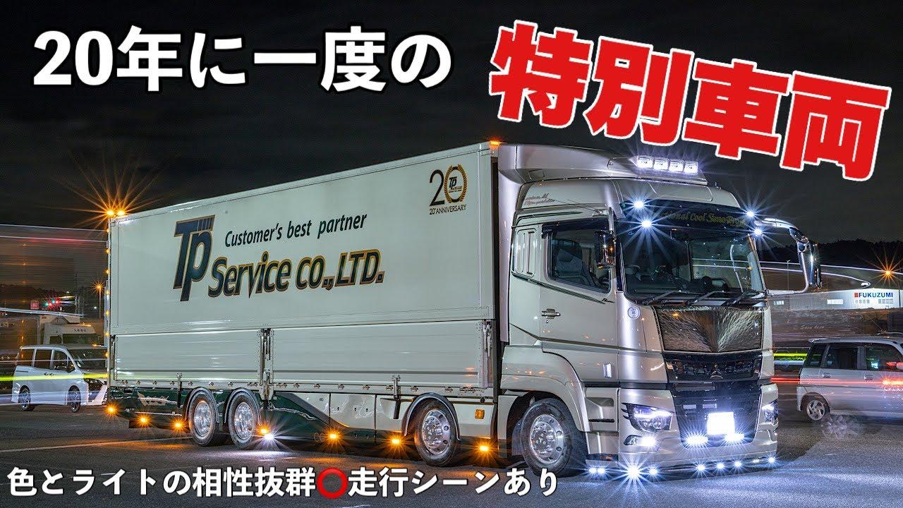 大型トラック ポルシェの金色で塗装したら最強にカッコイイ 2021 NEW supergreat