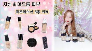 지성&여드름피부 파운데이션 8종 리뷰!! 더페이…