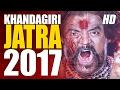 Khandagiri Jatra 2017, Bhubaneswar Jatra 2017 - Jollywood Fever - Cinecritics video
