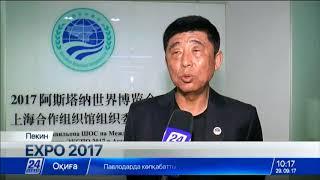 Выставка EXPO 2017 представила последние тренды в сфере «зеленых» технологий