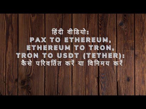 हिंदी: PAX to ETHEREUM, Ethereum to Tron, Tron to USDT (TETHER): कैसे परिवर्तित करें या विनिमय करें