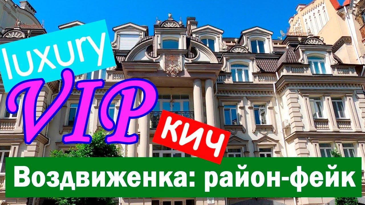 Воздвиженка: киевский район-фейк