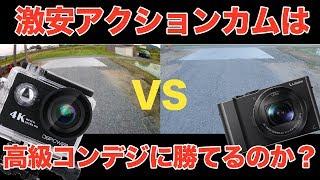 【カメラ比較】高級コンデジ(Panasonic LX9)VS激安(4Kアクションカメラ) thumbnail
