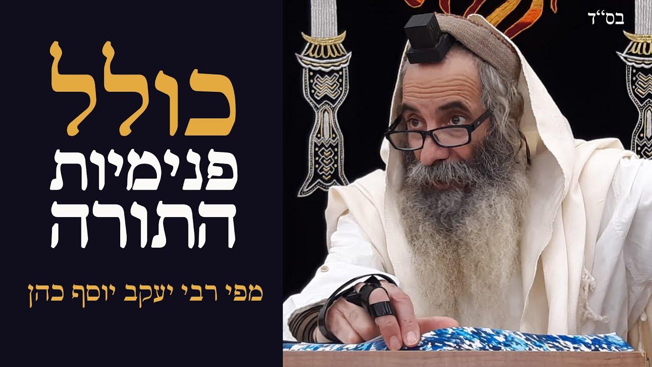 כולל פנימיות התורה מס' 41 בראשות הרב יעקב יוסף כהן