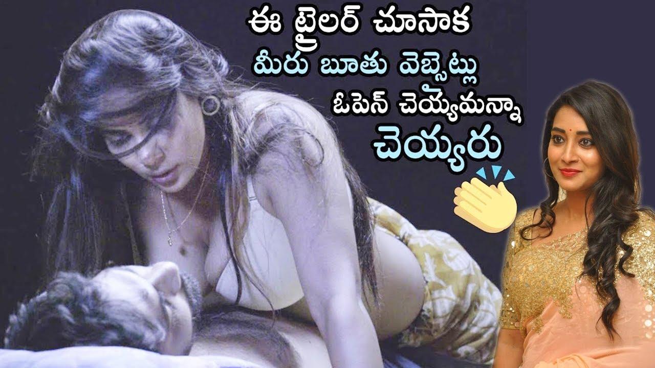 Yedu Chepala Katha Trailer Bigg Boss Bhanu Sree Yeduchepalakathatrailer Telugu Varthalu