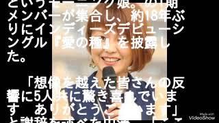 中澤裕子、20年前のモー娘。ポラロイド写真に「泣かされました」 チャン...