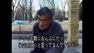 新宿ホームレス親子 前編