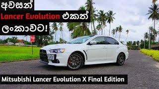 Mitsubishi Lancer Evolution X Final Edition Review (Sinhala)