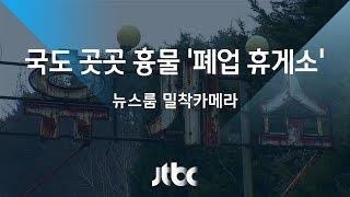 [밀착카메라] 국도 곳곳 흉물로 방치된 '폐업 휴게소'