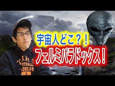 宇宙人どこ?!フェルミパラドックス!!