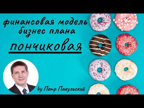 Бизнес план пончиковая