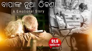 BapaNka Nua Thikana Emotional Odia Story by 91.9 FM Team | Sidharth TV | Sidharth Music