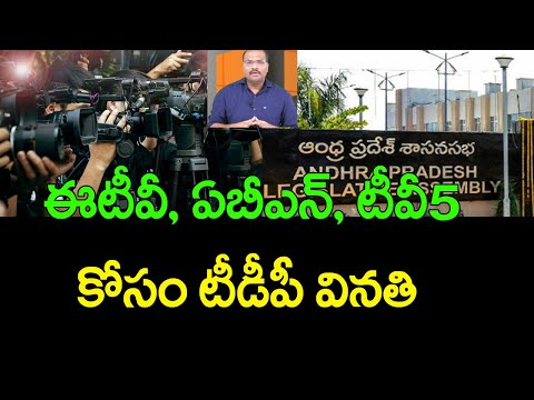 AP opposition party requested to permit media channels into assembly ||  Nidhi TV