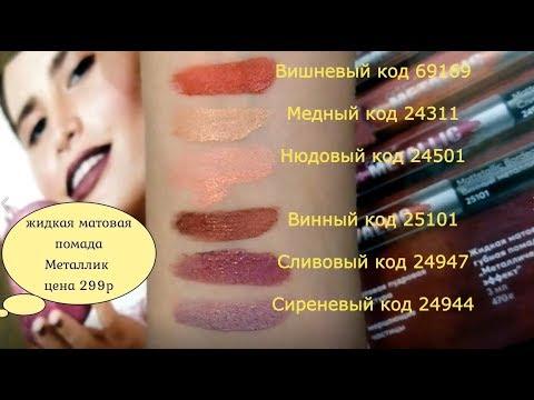 НОВИНКА  Жидкая матовая губная помада Avon Металлический эффект