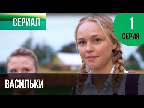 Васильки (2013) смотреть онлайн или скачать фильм через торрент.