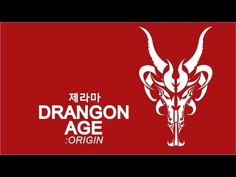 [제라마] 14/10/14 드래곤 에이지 오리진 - 6 (Dragon Age: Origins)