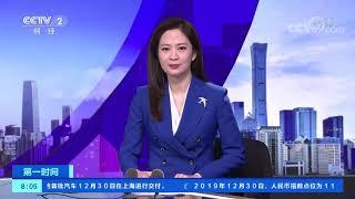 《第一时间》 20191231 2/2| CCTV财经