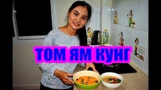 том ям кунг- тайская девучка научит самый вкусный тайский суп River prawn spicy soup