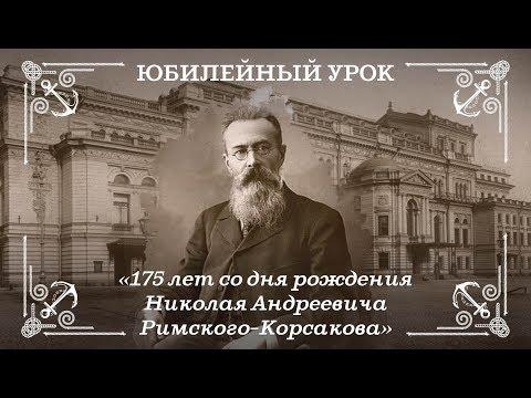 175 лет со дня рождения Николая Андреевича Римского-Корсакова