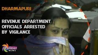 Dharmapuri: Revenue department officials arrested by Vigilance | Polimer News