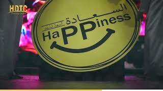 المؤتمر العالمي الاول لصنّاع وأخصائيي السعادة  - دبي 10 أغسطس 2020