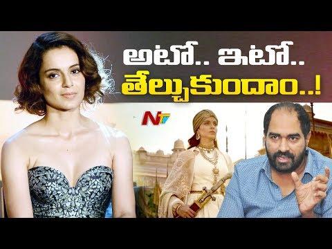 క్రిష్ కు వార్నింగ్ ఇచ్చిన కంగనా | Kangana Ranaut Warning To Krish | Box Office | NTV