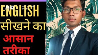 How to start speech English/ how to learn English/ basic of English/ good news / news/ basic knowled
