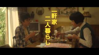 映画『小野寺の弟・小野寺の姉』特報