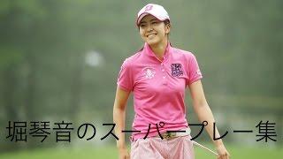 「ゴルフ」スーパープレー集 堀琴音編 堀琴音 検索動画 9