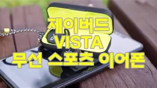제이버드 VISTA 완전무선이어폰 - 스포츠 러닝 최적…